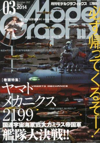 Model Graphix (モデルグラフィックス) 2014年 03月号 [雑誌]