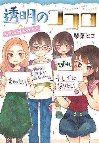 透明のココロ (少年チャンピオン・コミックス・タップ!)