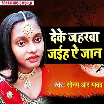 Deke Jaharwa Jaiha Ye Jaan
