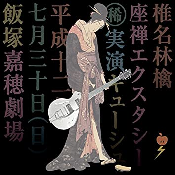 "Tsumiki-Asobi -Playing With Blocks- (Live / From ""Zazen Ecstasy"")"