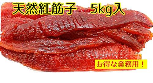 産直丸魚 天然紅鮭 塩筋子 5kg入【業務用サイズです】 おにぎり、お茶漬け、おかずにどうぞ! 筋子 紅子