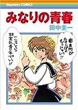 みなりの青春 (ドパミンコミックス)