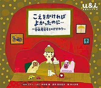 こえを かければ よかったのに…: 身体障害者とのかかわり (NHK Eテレ「u&i」えほんシリーズ)