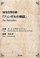 ティーダ出版 吹奏楽 演奏会用序曲「フィンガルの洞窟」 (メンデルスゾーン/鈴木栄一)