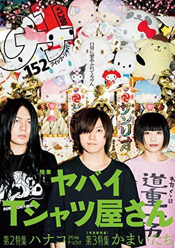 Quick Japan(クイック・ジャパン)Vol.152 2020年10月発売号 [雑誌]