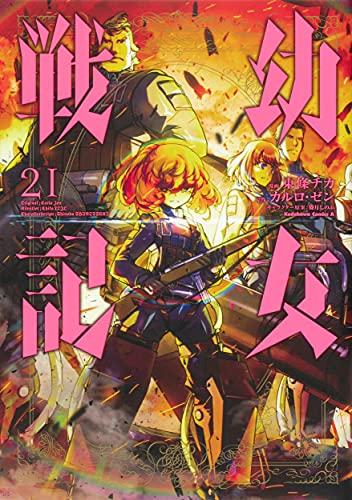幼女戦記 (21) (角川コミックス・エース)