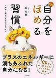 【DVD】自分をほめる習慣が着実に身につくレッスンDVD (<DVD>)