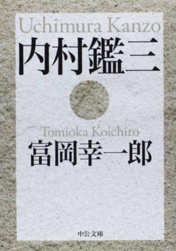 内村鑑三 (中公文庫)の詳細を見る
