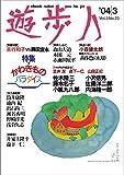 遊歩人 2004年3月号: 特集・かわきものパラダイス