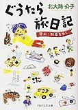 ぐうたら旅日記 恐山・知床をゆく (PHP文芸文庫)