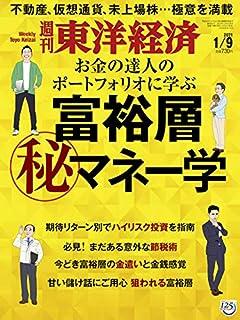 週刊東洋経済 2021/1/9号 [雑誌](富裕層 マル秘マネー学)
