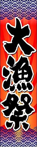 のぼり旗 大漁祭 真鯛 マグロ 鮪 新鮮魚介 商売繁盛 千客万来 北海道 お持ち帰り タペストリー横断幕 寿司 刺身