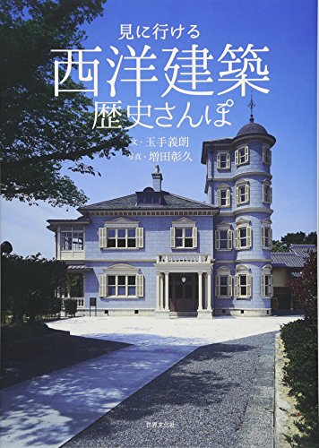 見に行ける 西洋建築歴史さんぽ