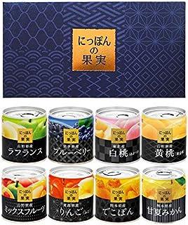 にっぽんの缶詰め 8種類詰め合わせギフトセット(1)(フルーツ ブルーベリー ラフランス 白桃 黄桃 ミックスフルーツ りんご でこぽん 甘夏みかん)
