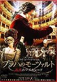 プラハのモーツァルト 誘惑のマスカレード [DVD] image