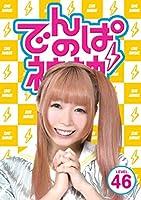 でんぱの神神DVD LEVEL.46