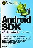 q? encoding=UTF8&ASIN=477416335X&Format= SL160 &ID=AsinImage&MarketPlace=JP&ServiceVersion=20070822&WS=1&tag=liaffiliate 22 - Android(アンドロイド)アプリの本・参考書の評判