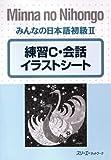 みんなの日本語初級2 練習C・会話イラストシート