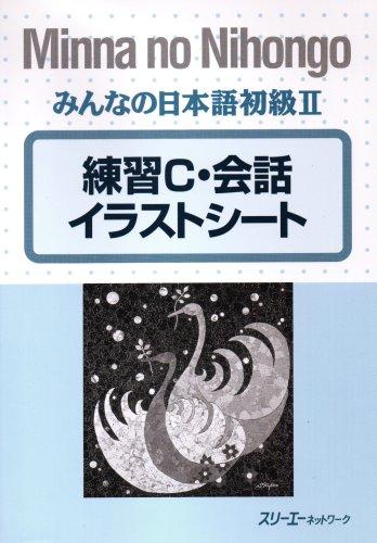 みんなの日本語初級2 練習C・会話イラストシートの詳細を見る