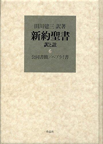 新約聖書 訳と註 第六巻 公同書簡/ヘブライ書