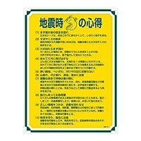 緑十字 管理標識 管理103 地震時の心得 050103