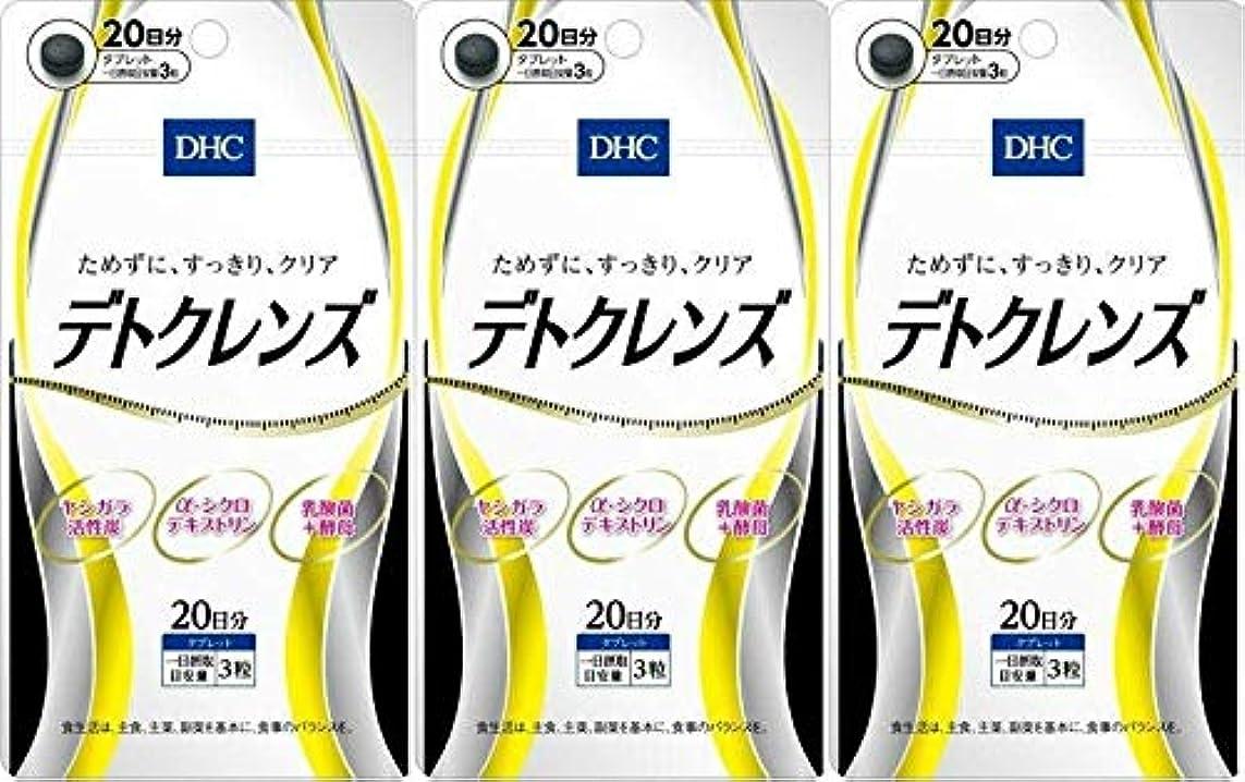刺激するグラス専門化する【3個セット】DHC デトクレンズ 20日 60粒