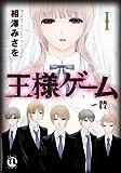 王様ゲーム~贄I(ダイトコミックス TLシリーズ 363)