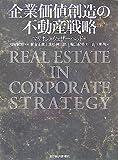 企業価値創造の不動産戦略