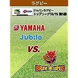 ジャパンラグビー トップリーグ18/19 第5節-1 ヤマハ発動機 vs. 東芝