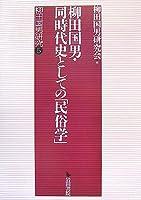 柳田国男・同時代史としての「民俗学」―柳田国男研究〈5〉 (柳田国男研究 5)