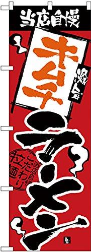 のぼり旗 当店自慢 キムチラーメン H-2339(受注生産)