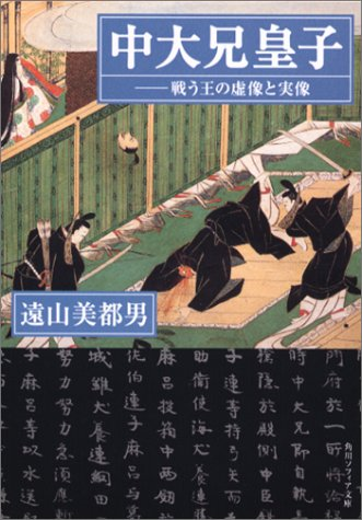 中大兄皇子―戦う王の虚像と実像 (角川ソフィア文庫)の詳細を見る