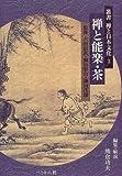 禅と能楽・茶 (叢書 禅と日本文化)