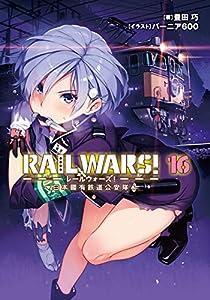 RAIL WARS! 16巻 表紙画像