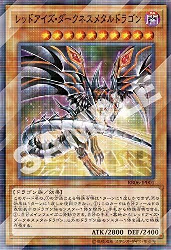 遊戯王 オフィシャル カードゲーム パーフェクトルールブック 2020 レッドアイズ ダークネスメタルドラゴン