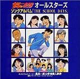 「金田一少年の事件簿」オールスターズ・ソングアルバム~THE SCHOOL DAYS