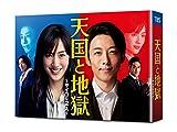 【Amazon.co.jp限定】天国と地獄 〜サイコな2人〜 Blu-ray‐BOX(ロゴノート(A6)付)