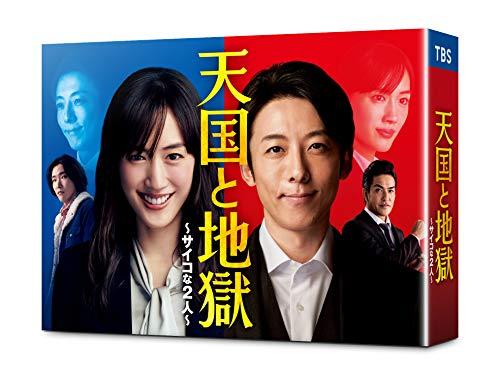 【Amazon.co.jp限定】天国と地獄 〜サイコな2人〜 Blu-ray‐BOX(A6リングノート付)