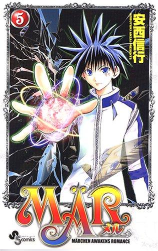 MAR (5) 少年サンデーコミックスの詳細を見る