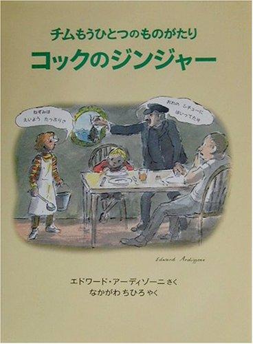 チムもうひとつのものがたり コックのジンジャー―チムシリーズ〈11〉 (世界傑作絵本シリーズ―イギリスの絵本)の詳細を見る