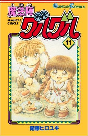 魔法陣グルグル (11) (ガンガンコミックス)