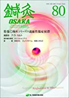 鍼灸OSAKA80号 過敏性腸症候群
