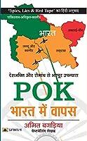POK : Bharat Mein Wapas