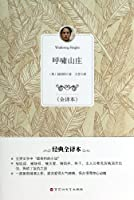 Genuine [new ] Wuthering Heights - ( full translation )(Chinese Edition)