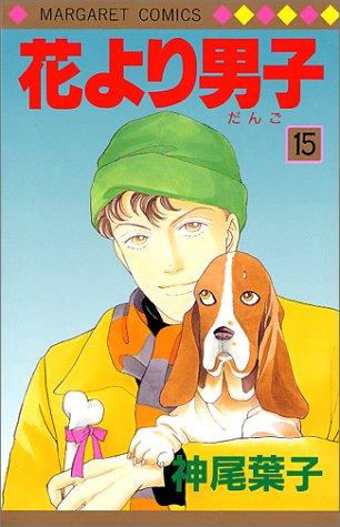 花より男子 15 (マーガレットコミックス)の詳細を見る