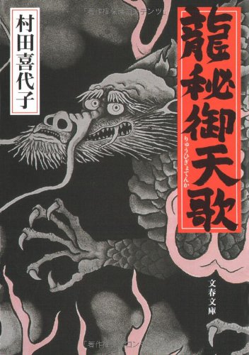 龍秘御天歌 (文春文庫)