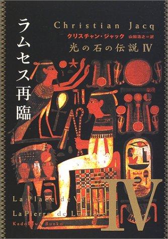 ラムセス再臨―光の石の伝説〈4〉 (角川文庫)の詳細を見る