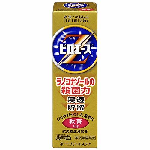 【指定第2類医薬品】ピロエースZ軟膏 15g ※セルフメディケーション税制対象商品