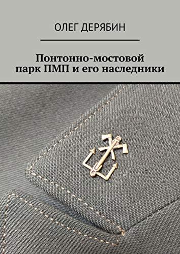 Понтонно-мостовой паркПМП иего наследники (Russian Edition)