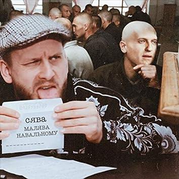 Малява Навальному